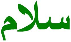 250px-Salaam
